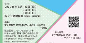 2020夏学オンラインチラシ